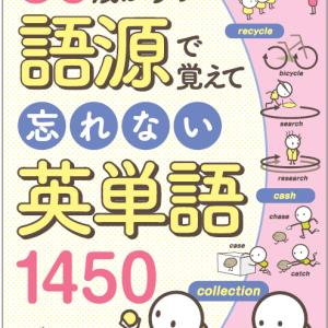 楽天でも買えます「語源で覚えて忘れない英単語1450」