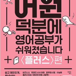 韓国版の「続 語源図鑑」で裏ワザ