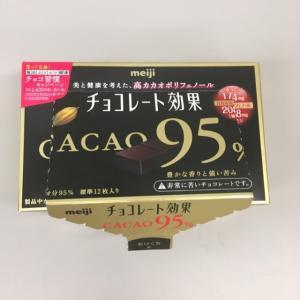95%cacao〜苦味は「心」を補う〜