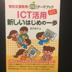 新刊「ICT活用 新しいはじめの一歩」