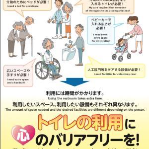 ~トイレの利用マナー啓発キャンペーン(令和元年度)~