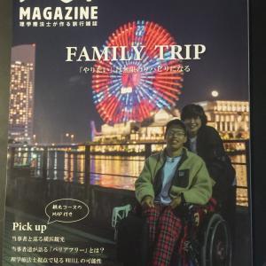 第3号発行 理学療法士が作る旅行雑誌「ベイMAGAZINE」
