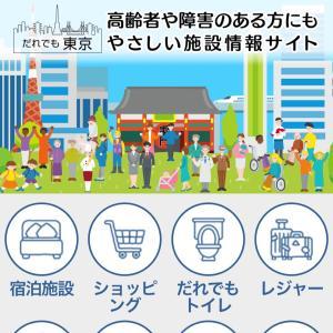 ポータルサイト「だれでも東京」オープン