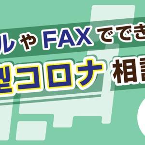 【お役立ちサイト】メールやFAXでできる新型コロナ相談先