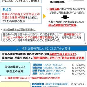 【資料】特別支援教育におけるICTの活用について