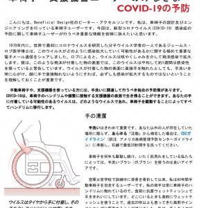 車椅子ユーザーの感染リスクは高い