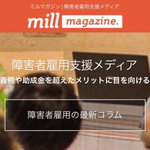 【お役立ちサイト】ミルマガジンン