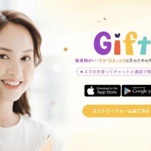 【アプリ紹介】チャット&通話相談ができる「Gift」