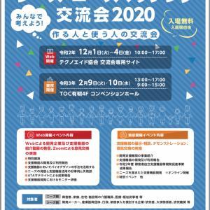 【イベント案内】シーズ・ニーズマッチング交流会2020