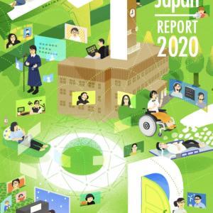 [DO-IT Japan]2020活動報告書&2021案内
