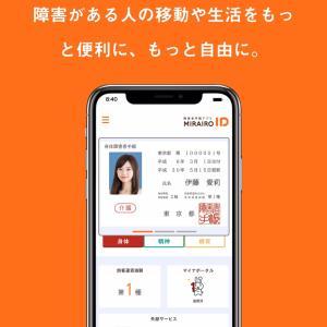 鉄道会社123社で障害者手帳アプリ「ミライロID」が利用可能に