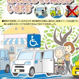 ♿駐車施設等の利用マナー啓発キャンペーン
