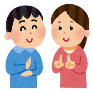 手話言語通訳者がいる病院