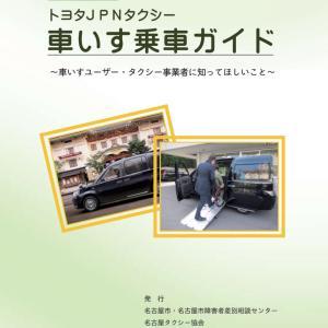 トヨタJPNタクシー車いす乗車ガイド