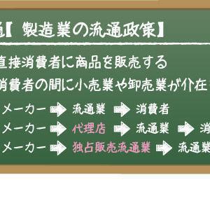 直接流通と間接流通【製造業の流通政策】