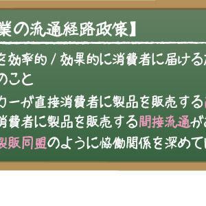 ★まとめ★【製造業の流通経路政策】