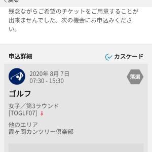 東京五輪チケット追加抽選販売の結果