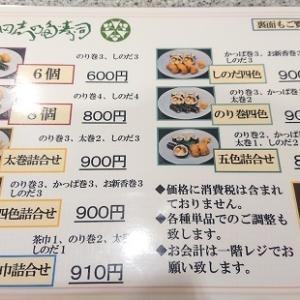 万世橋のお寿司の名店のイートイン