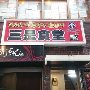 新宿西口にあるフライもの得意の定食屋さん