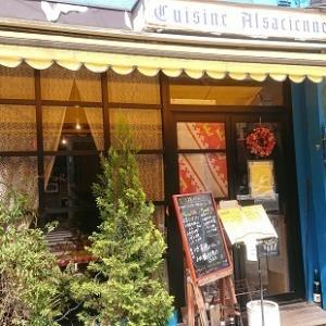 下町にあるアルザス料理のお店