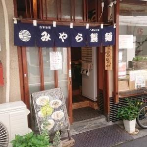 東京にある沖縄そばの店
