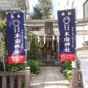 日本橋七福神...