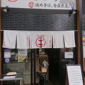 青森料理の居酒屋のランチ