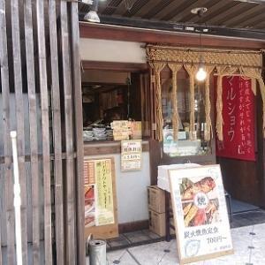 焼き魚定食のチェーン店、2店めを開拓...