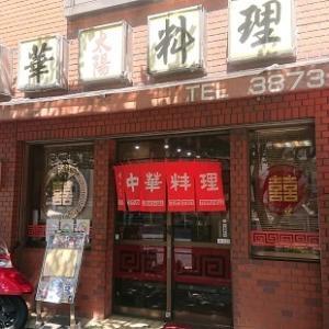浅草のはずれにある昔ながらの中華料理店