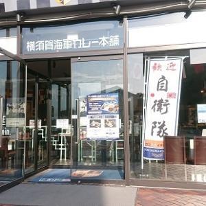 横須賀海軍カレーを初めて体験