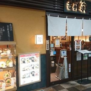 練馬駅ビルに入っている蕎麦湯も出る蕎麦屋さん