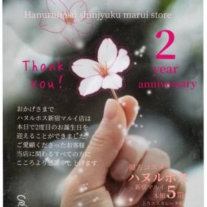 おかげさまで、ハヌルホス新宿マルイ店は本日2回目のお誕生日を迎えることができました
