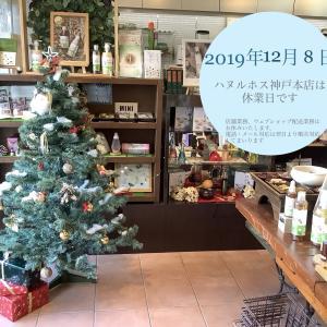 [12月8日]神戸本店   1 2月休業日・年末年始休業日のお知らせ。