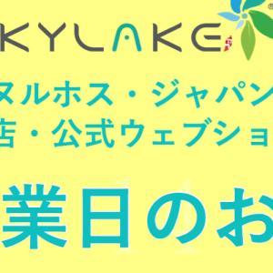 ハヌルホスジャパン神戸店・ウェブショップ夏季休業日のお知らせ