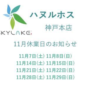 ハヌルホスジャパン 直営店 <11月の休業日>のお知らせ