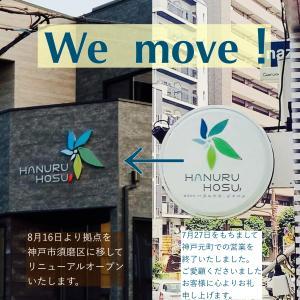 来月の新店舗リニューアルオープンにともない、7月27日をもちまして元町での営業を終了いたし...