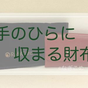 【RafiCaro】コンパクト財布で持ち物の軽量化しちゃおっ♪