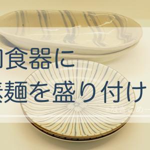 【2nd STREET】和食器に素麺を盛り付けてみようっ♪