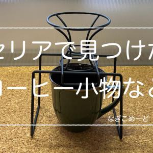 【Seria】ワイヤー製のコーヒーグッズでお洒落に淹れようっ♪