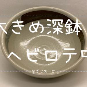 【リサイクルマート】深鉢は使い勝手が良い!肉じゃがたくさん食べようっ♪