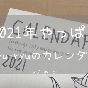 【ryu-ryu】2021年 リュ・リュのカレンダーで始めようっ♪