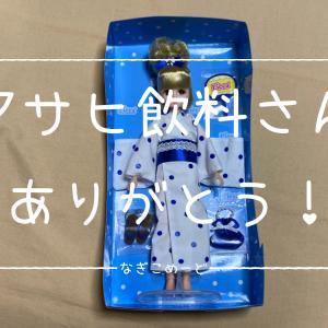 【アサヒ飲料】カルピス浴衣リカちゃん当選しましたっ♪