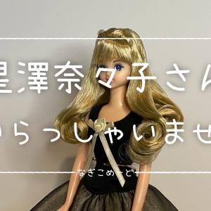 【ジェニーフレンド H】星澤奈々子さんお迎え この子は待ってましたっ!