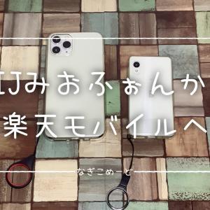 【楽天モバイル】SIMを交換してもらって iPhone で使っちゃおっ♪