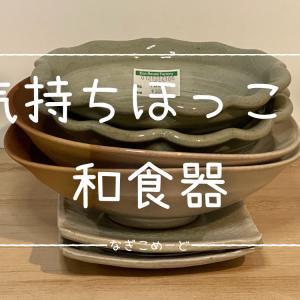 【オフハウス】穏やかなほっこり和食器はいかがっ♪