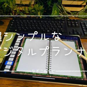 【Keynote】超シンプルなカレンダーでデジタルプランナーを作ってみたよっ♪