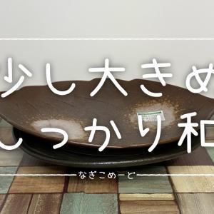 【オフハウス】大皿も和のテイストで選んで温かみを統一してしまおうっ♪