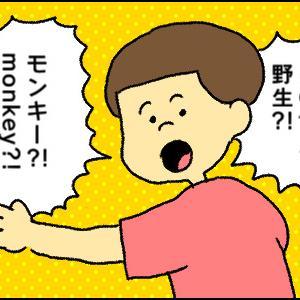 英語みたいに言う