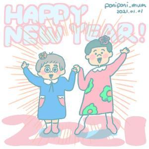 新年のご挨拶&御礼