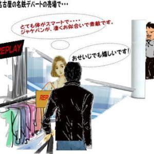 名古屋のデパートで僕は狙われていた・・・大阪・名古屋のテリ吉プラッキング・・・